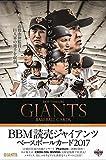BBM読売ジャイアンツ ベースボールカード2017 20パック入りBOX ベースボールマガジン社 bbm-giants20173box