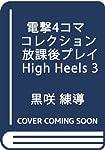 電撃4コマ コレクション 放課後プレイ High Heels 3 (電撃コミックスEX)