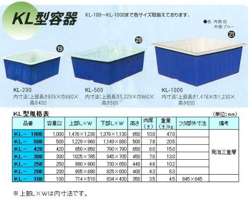 KL型容器 KL-250