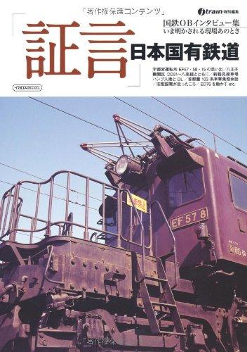 「証言」日本国有鉄道01 (イカロス・ムック)