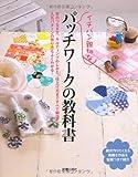 イチバン親切なパッチワークの教科書―絶対作りたくなる素敵な作品を型紙つきで紹介 画像