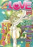 MiChao!クリスマス2007 恋愛奇蹟Xmas ぷちLOVE (MiChao!コミックス)