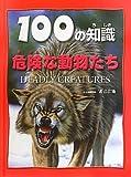 危険な動物たち (100の知識)