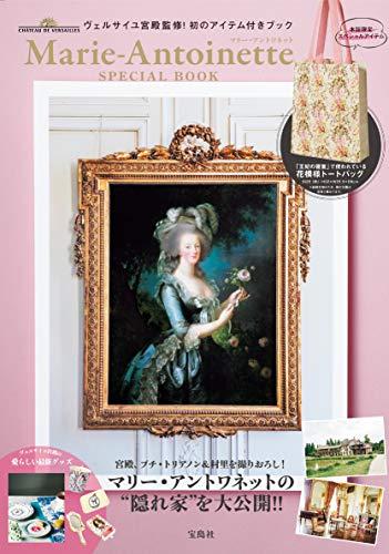 ヴェルサイユ宮殿監修! 初のアイテム付きブック マリー・アントワネット SPECIAL BOOK (ブランドブック)