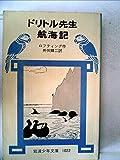ドリトル先生航海記 (1978年) (岩波少年文庫)