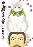 東伍郎とまろすけ(3) (ビッグコミックス)