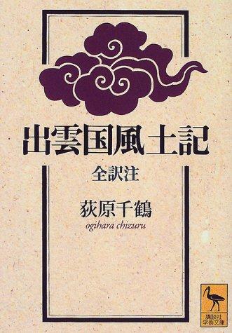出雲国風土記 (講談社学術文庫)