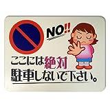キョウリツサインテック サインプレート 「ここには絶対駐車しないで下さい。」 CM5-4