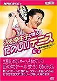 DVD>沢松奈生子が贈るたのしいテニス 前編 基本をおぼえよう! (NHK趣味悠々)