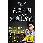 (124)夜型人間のための知的生産術 (ポプラ新書)