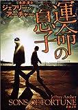 運命の息子〈下〉 (新潮文庫)