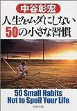 人生をムダにしない50の小さな習慣 (PHP文庫)