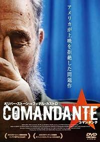 コマンダンテ COMANDANTE [DVD]