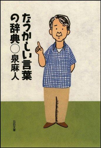 なつかしい言葉の辞典 / 泉 麻人
