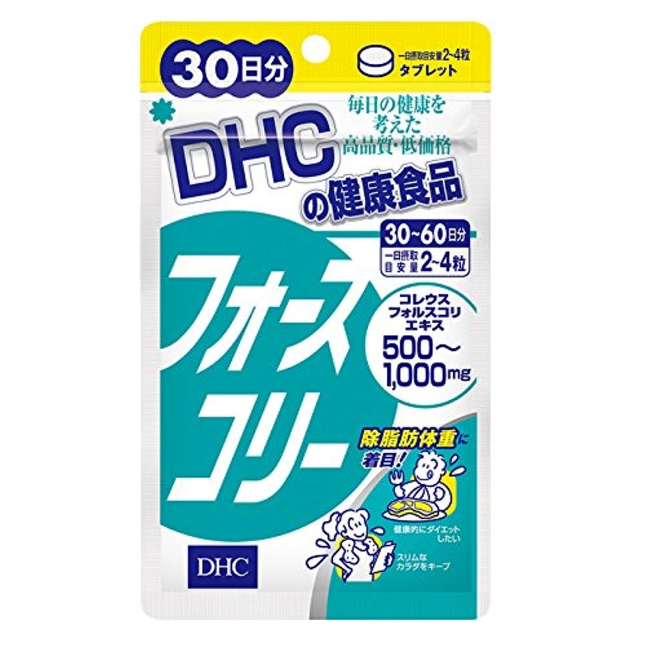 不器用退院甲虫DHC フォースコリー 30日分