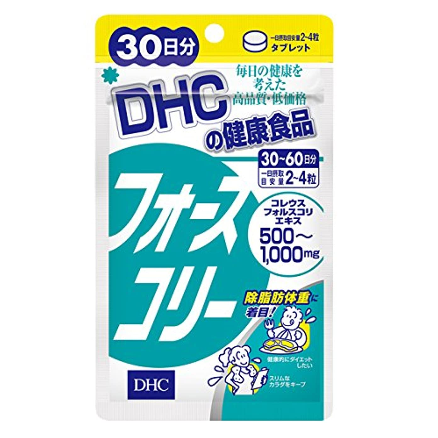 加入偏見マージDHC フォースコリー 30日分