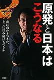 原発と日本はこうなる 南に向かうべきか、そこに住み続けるべきか [単行本(ソフトカバー)] / 河野 太郎 (著); 講談社 (刊)