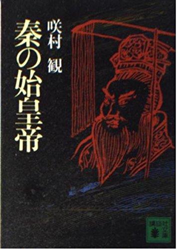 秦の始皇帝 (講談社文庫)の詳細を見る
