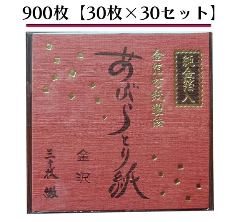 バンド代表団涙金箔打紙製法 あぶらとり紙 【純金箔入】 900枚入り (30枚x30セット)
