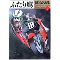 ふたり鷹 1 (MFコミックス フラッパーシリーズ)