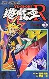 遊・戯・王R 3 (ジャンプコミックス)