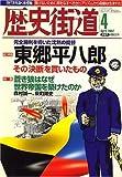 歴史街道 2007年 04月号 [雑誌]