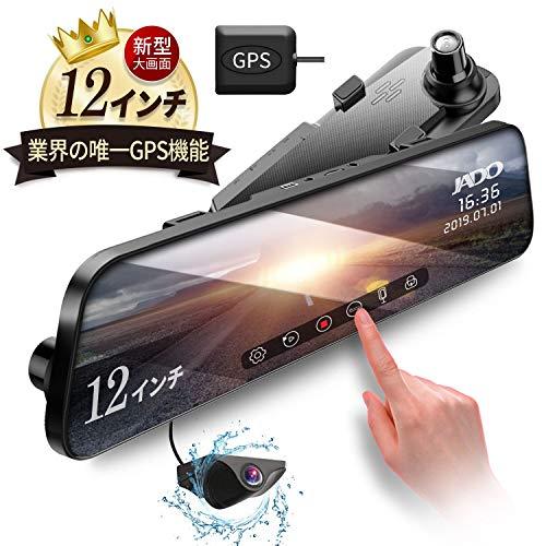 JADO ドライブレコーダー ミラー型 GPS 12インチ大画面 前後カメラ Sony IMX335センサー 高画質 1296P 常時録画 32GB SD卡付 170°超広角 駐車監視 WDR 暗視機能 防水構造 日本語説明書 12ヶ月安心保証 デジタルインナーミラー スマートルームミラーモニター タッチパネル(JADO以外の出品者は偽物 )
