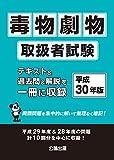 毒物劇物取扱者試験 平成30年版