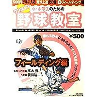 小・中学生のためのワンコイン野球教室 3(フィールディング編)―500円で手に入る「野球上達虎の巻」 (B・B MOOK 415 スポーツシリーズ NO. 293)