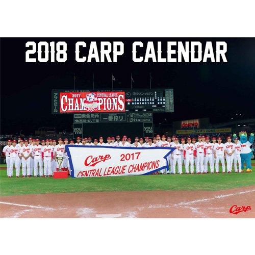 広島東洋カープ カープカレンダー