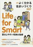 必見 よく分かる住まいづくり〈2017〉Life for Smart 暮らしやすい収納&動線
