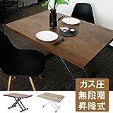 ガス圧昇降テーブル ブラウン 幅120×奥行80×高さ10~71.5cm/ダイニングテーブル 無段階