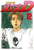 頭文字D(12) (ヤンマガKC (751))