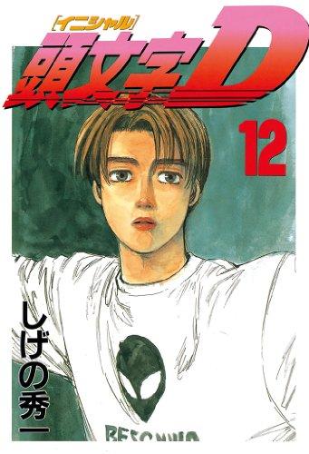 頭文字D(12) (ヤングマガジンコミックス)