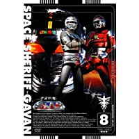 <生誕30周年記念>宇宙刑事ギャバン VOL.8<完>【DVD】