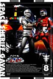 宇宙刑事ギャバン VOL.8[DVD]