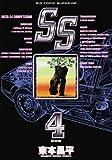 SS (4) (ビッグコミックス―Big comic superior)