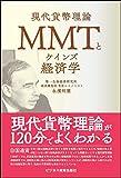 MMTとケインズ経済学