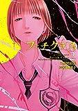 フェチクラス : 2 (アクションコミックス)