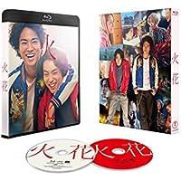 火花 Blu-ray スペシャル・エディション