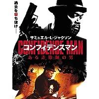 コンフィデンスマン/ある詐欺師の男 (字幕版)
