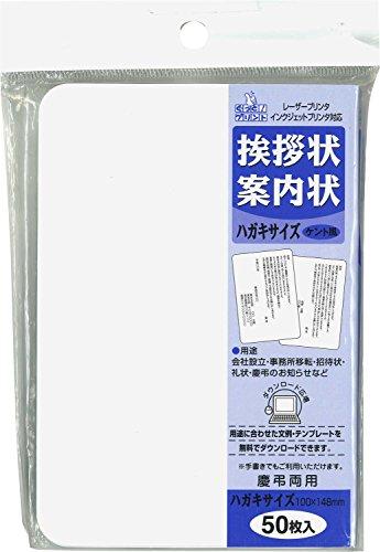 マルアイ 挨拶状 ハガキサイズ 50枚 ケント風 FSC G...