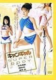 キャンギャルSUPER BODY [DVD]