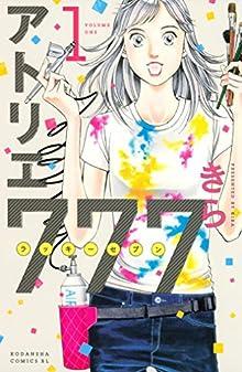 アトリエ777(1) (BE・LOVEコミックス)