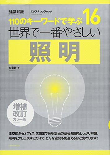 世界で一番やさしい照明 増補改 (エクスナレッジムック 世界で一番やさしい建築シリーズ 16)の詳細を見る