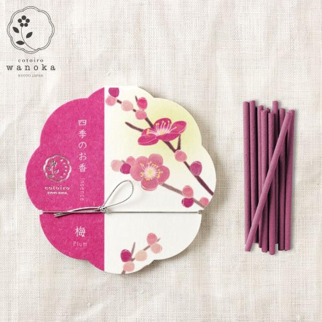 損なう永久先例wanoka四季のお香(インセンス)梅《梅をイメージした甘酸っぱい香り》ART LABIncense stick