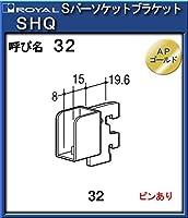 Sバーソケットブラケット 【ロイヤル】 SHQ-32 ピン付 APゴールド