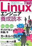 Linuxエンジニア養成読本 [仕事で使うための必須知識&ノウハウ満載!] (Software Design plus)