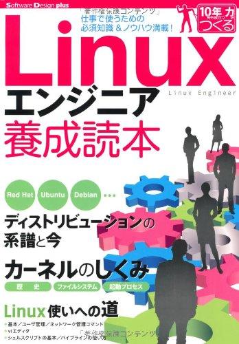 Linuxエンジニア養成読本 [仕事で使うための必須知識&ノウハウ満載!] (Software Design plus)の詳細を見る