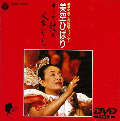 歌手生活40周年記念リサイタル 美空ひばり/そして歌は人生になった [DVD]